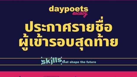 daypoets society