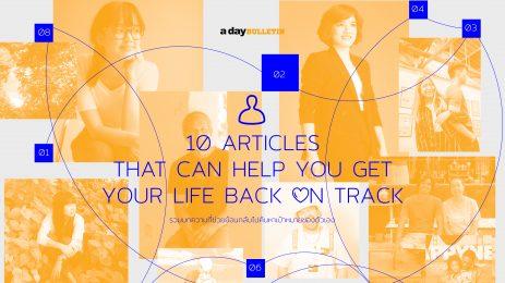 10 บทความ